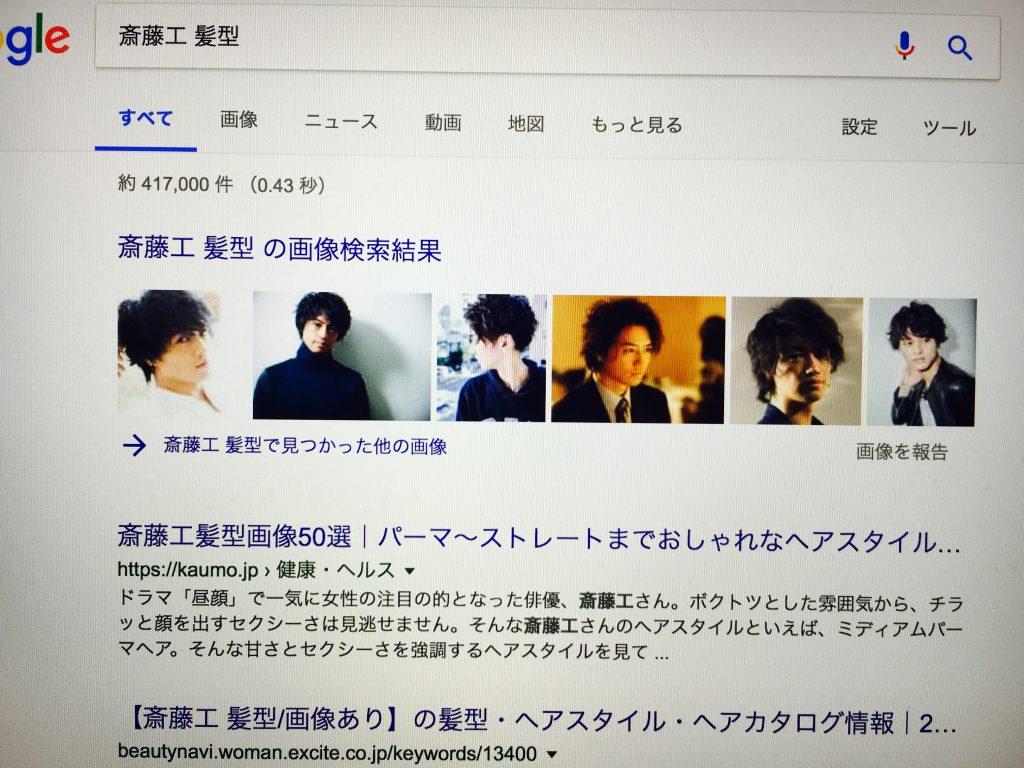 斎藤工 髪型 で検索すると 😊